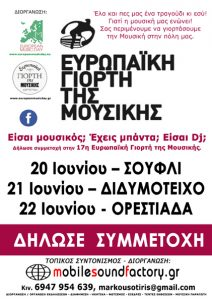 facebook 2- emd 2016 ΔΗΛΩΣΕ ΣΥΜΜΕΤΟΧΗ-evros