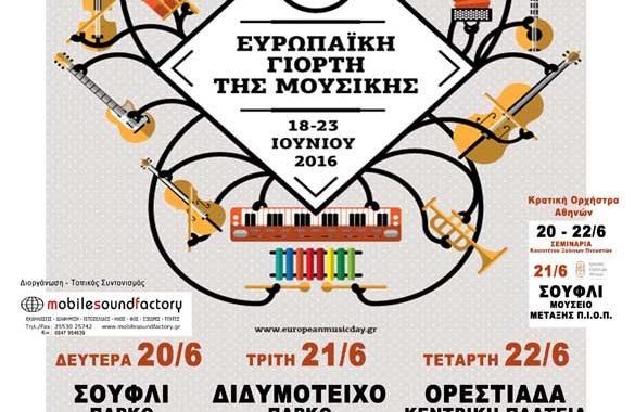 2016-evros-emd.gr-fb.poster -1