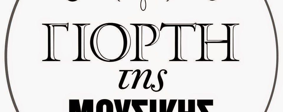 europaiki_giorti_mousikis - evros