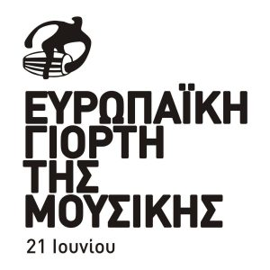 european_music_day_evros
