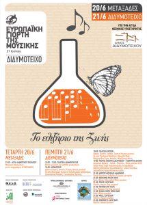 Afisa-DIDYMOTEICHO-EUROPEAN -MUSIC-DAY-2012