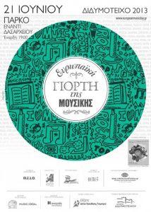 fb 2013 Afisa-DIDYMOTEICHO-EUROPEAN -MUSIC-DAY-2013