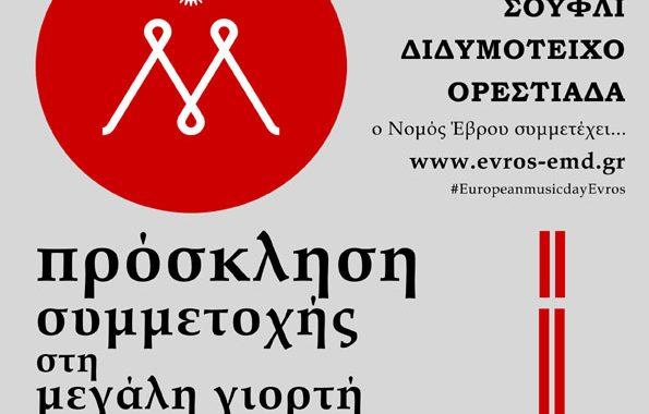 fb - 2017 - opencall-evros-emd.gr-1