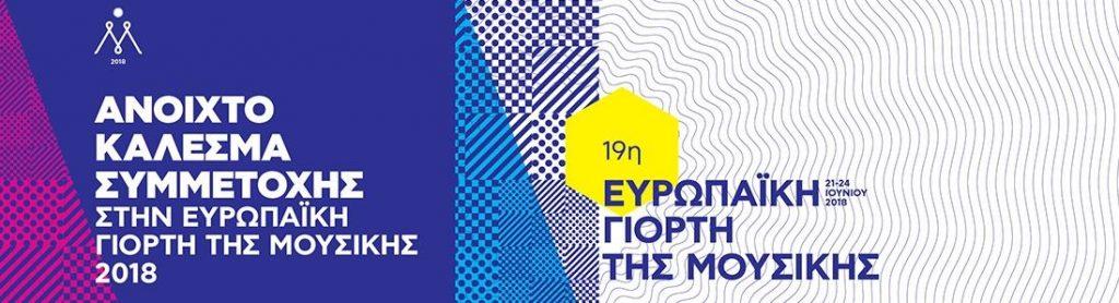 evros-emd2018