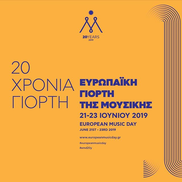 european-music-day-evros-emd.gr